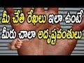Download మీ చేతి రేఖలు ఇలా ఉంటే మీరు చాలా అదృష్టవంతులు    Palmistry - Telugu Astrology Video