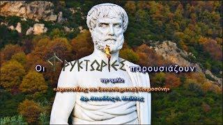 Download Αριστοτέλης και Συναισθηματική Νοημοσύνη – Δρ. Λεωνίδας Λ. Μπίλλης Video