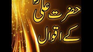 Download Hazrat Ali (R.A) ki Peyari Batein Quotes of Hazrat Ali Peyari Batein Adeel Hassan Anmol Batein Urdu  Video