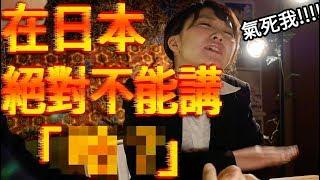 Download 【真實故事】你真的會被邊緣..在日本絕對不能講的禁語「蛤?」... 【RyuuuTV學日文2018】#002 Video