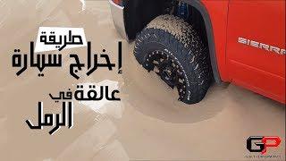 Download طريقة إخراج سيارة عالقة في الرمل Stuck in Sand Guide Video