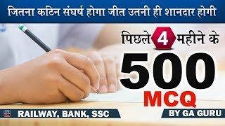 Download पिछले 4 महीने के 500 MCQ | General Awareness | Railway | Bank | SSC Video