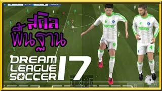 Download สอนเล่นสกิลพื้นฐาน | dream league soccer 17 Video