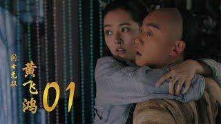 Download 國士無雙黃飛鴻 | Huang Fei Hong 01(鄭愷、郭碧婷、鐘楚曦等主演) Video