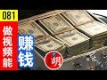 Download 【胡说#081】Youtube赚钱(2019): 做 Youtuber 真的能赚钱!真实数据,公开分享。How much money does Youtubers make? Video