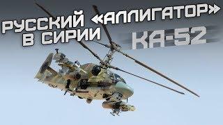 Download Русский «Аллигатор» в Сирии (Ударный вертолёт Ка-52) Video