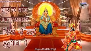 Download सिया से कहे हनुमाना रे : माँ क्यों सिन्दूर लगाया :हनुमान जी को सिन्दूर चढ़ाने वाला प्रसंग Video