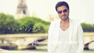 Download Majid Al Mohandis ... Wallah Ma Yrmch - With Lyrics | ماجد المهندس ... والله مايرمش - بالكلمات Video