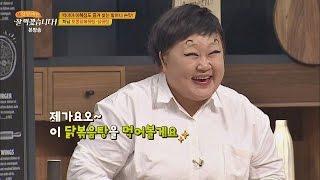 Download 홍윤화의 이혜정 따라잡기! ″예↗↘ 예↗↘ 예↗↘″ (feat. 콧김) 잘 먹겠습니다 23회 Video
