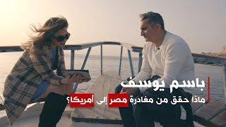 Download باسم يوسف: محزن ما يجري في مصر حالياً ولا يوجد ما أستطيع فعله | بي بي سي إكسترا Video
