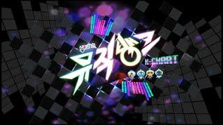 Download [MusicBank Live] 뮤직뱅크 무편집 라이브 스트리밍 [2007년 2월 2주 ~ 2007년 5월 1주] Video
