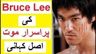 Download Bruce Lee Ki Purisrar Mout - Real Story Video