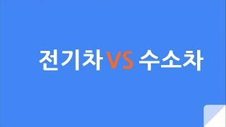 Download 수소차 vs 전기차 ( BEV vs FCEV) Video