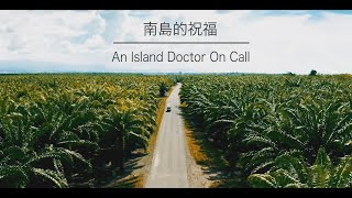 Download (完整版) 南島的祝福 Video