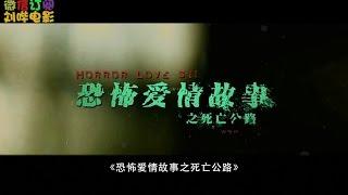 Download 【刘哔】烂片吐槽之《恐怖爱情故事》 Video