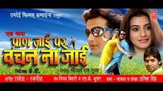 Download Ek Wada Pran Jaaie Par Vachan Na Jaaie - Full Bhojpuri Movie Video