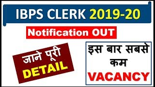 Download IBPS CLERK 2019-20    Notification OUT    जाने पूरी DETAIL    इस बार सबसे कम VACANCY Video