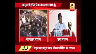 Download राहुल गांधी के आलू डालो सोना निकालो बयान का सच जानिए | ABP News Hindi Video