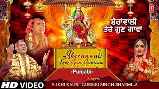 Download Sheranwali Tere Gun Gavaan I Punjabi Devi Bhajan I GURMEJ SINGH SHARMILA, SUKHI KAUR I New HD Video Video