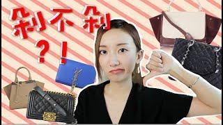 Download 「西西」大牌包值得買? - Designer Bags Best & Worst 微博:Sisi曾西西西 Video