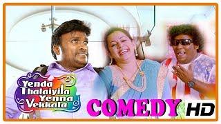 Download Yenda Thalaiyila Yenna Vekkala Movie | Comedy Scenes | Azhar | Yogi Babu | Sanchita Shetty Video