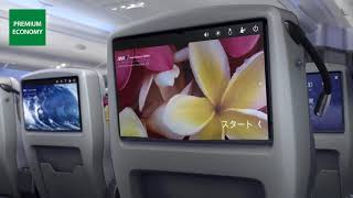 Download ANA All Nippon Airways Airbus A380 Video