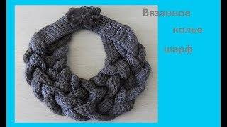 Download Вязаное колье - шарф в тунисской технике .Crochet Scarf Tunisian( Ш № 62) Video