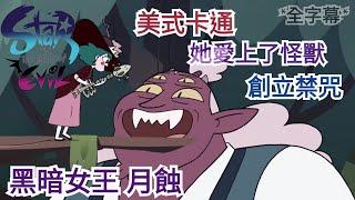 Download 【可達鴨聊美式卡通】『公主闖天關: SvTFoE 』她創立禁咒 愛上怪獸 她是黑暗中的女王 月蝕 Video