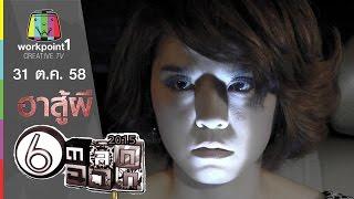 Download ตลก 6 ฉาก | ฮาสู้ผี | 31 ต.ค. 58 Full HD Video