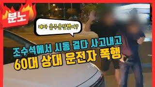 Download 3291회. (분노, 긴급투표) 46세의 화물차 운전자에게 64세의 택시 운전자가 무차별 폭행당했는데 검사가 벌금 200만원으로 약식기소했답니다. 벌금 200만원에 동의하십니까? Video