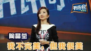 Download 《开讲啦》 陶晶莹:我不完美,但我很美 20140222 | CCTV《开讲啦》官方频道 Video
