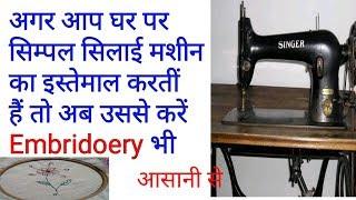 Download अब घर पर ही Embroidery (कढ़ाई) करें अपनी simple सिलाई मशीन से how to make Embroidery by swing machi Video