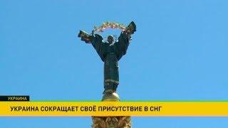Download Украина сокращает своё присутствие в СНГ Video