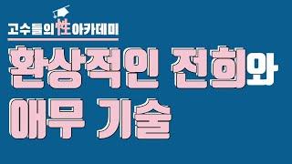 Download 고수들의 성아카데미 제52강 환상적인 전희와 애무 기술1(실전 테크닉, 기술) Video