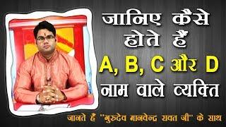 Download A, B, C व D नाम अक्षर के लोग आपके लिए कितने लाभकारी हैं Video