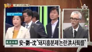 Download '사퇴' 3각 공격 혼쭐난 홍준표 Video