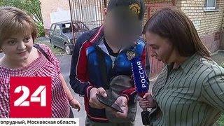 Download За девочку, над которой издевались подростки, вступилась только женщина-педагог - Россия 24 Video
