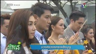 Download ป้อง เจนี่ เบลล่า บวงสรวง เพลิงบุญ (Plerng Boon) - บ้านพระรามสี่ 2016.3.22 Video