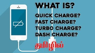 Download What is quick charging, Fast Charging, Dash charging, Turbo charging in Tamil/தமிழ் Video