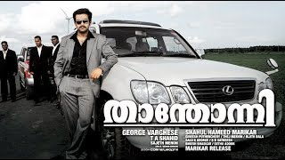 Download Thanthonni | Full Malayalam Superhit Movie | Prithviraj, Sheela, Ambika | HD Video