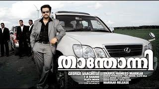 Download Thanthonni Malayalam Full HD Movie | New Malayalam Full Movie 2017 New Releases | Prithviraj, Sheela Video