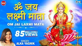 Download Om Jai Laxmi Mata   ॐ जय लक्ष्मी माता   Alka Yagnik   Laxmi Mata Aarti   Mata Ki Aarti Video