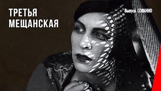 Download Третья Мещанская (1927) фильм Video