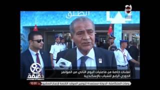 Download 90 دقيقة - المؤتمر الرابع للشباب بالاسكندرية - بتاريخ 25 يوليو 2017 Video