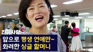 Download 앞으로 평생 연애만~ 화려한 싱글 할머니 [진짜사랑 리턴즈2 16-2] Video