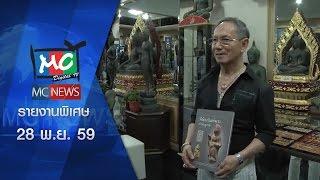 Download รายงานพิเศษ ″กำนันชูชาติ สุดยอดเซียนพระ″ (28-11-59) Video