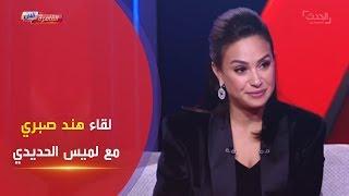 Download القاهرة الآن   اللقاء الكامل للفنانة ″هند صبري″ مع لميس الحديدي Video