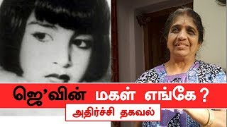 Download My mother was with Jaya during her pregnancy ! Jaya relative Lalitha's shocking statement Video