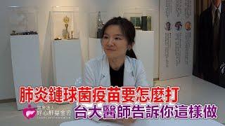 Download 肺炎鏈球菌疫苗要怎麼打 台大醫師告訴你這樣做 Video