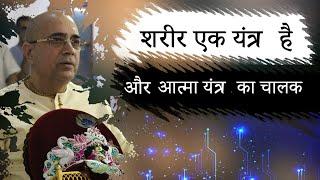 Download शरीर एक यंत्र है और आत्मा यंत्र का चालक - H. G. Vrindavanchandra Das, GIVEGITA Video